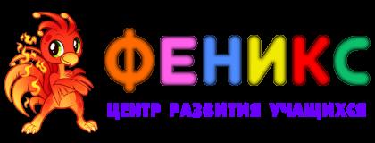 Центр развития учащихся ФЕНИКС
